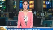 海南环岛高铁海口东站中秋节旅客量 再创新高!
