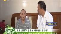 国庆节前夕 乐东黎族自治县领导走访慰问老干部老党员