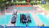 洋浦邊檢站舉行新中國成立70周年大慶安保誓師大會