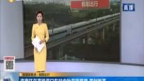 海南环岛高铁海口东站中秋节旅客量 再创新高