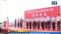 文昌至瓊海高速今天通車 海南沿海市縣高速形成閉環