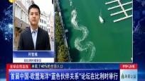 """全球自贸连线:首届中国-?#35775;?#28023;洋""""蓝色伙伴关系""""论?#21507;?#27604;利时举行"""