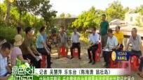 中秋佳节期间 乐东黎族自治县领导走访贫困村并慰问贫困户