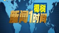 《新闻1时间》2019年09月14日(20:00)