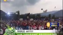 """2019年""""中国农民丰收节""""海南庆祝活动拉开帷幕"""