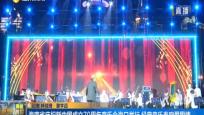 海南省慶祝新中國成立70周年音樂會海口舉行 經典音樂奏響愛國情