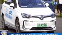 三亞舉行新能源汽車推廣應用培訓會 市民現場試乘試駕新能源汽車