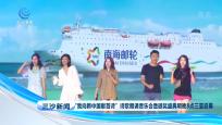 《三沙新闻》2019-09-21