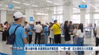 """第16届中国·东盟博览会开幕在即 """"一带一路""""巨大商机引八方宾朋"""