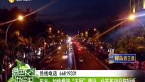 """东方:加快推进""""五网""""建设 补齐基础设施短板"""