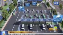 新規!《海南省電動汽車充電設施建設技術標準》將于10月1日起正式實施