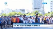 2019年三亚市全国科普日活动启动