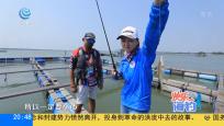《快乐海钓》2019-09-21