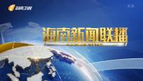《海南新闻联播》2019年09月14日