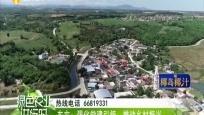 東方:強化黨建引領 推動鄉村振興