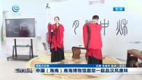 中国(海南)南海博物馆邀您一起品汉风唐味