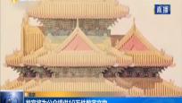 故宫将为公众提供10万件数字文物