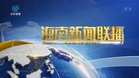 《海南新闻联播》2019年09月13日