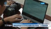 《海南省电动汽车充电设施建设技术标准》10月起实施