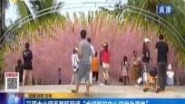 """三亞大小洞天景區獲評""""全球旅拍中心指定外景地"""""""
