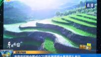 海南慶祝新中國成立70周年微視頻大賽頒獎禮舉行