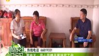 黄桂玉:用心用情开展扶贫工作