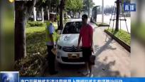 海口开展教练车违法学员上路模拟练车专项整治行动