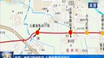 北京:地鐵7號線東延 八通線南延試運行