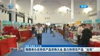 """海南举办名特优产品采购大会 助力热带农产品""""出岛"""""""