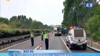 昌江:高速路上撞护栏 疲劳驾驶要不得