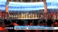 """""""我向新中国献首诗""""诗歌朗诵音乐会暨颁奖盛典在三亚圆满举行"""