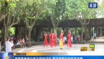 海南各地举行多彩民俗活动 喜迎游客拉动旅游消费