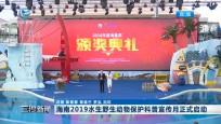海南2019水生野生动物保护科普宣传月正式启动