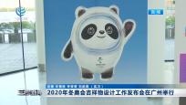 2020年冬奥会吉祥物设计工作发布会在广州举行