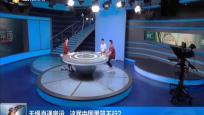 无缘直通奥运 这届中国男篮不行?