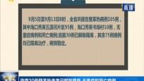 海南30例登革热患者已解除隔离 无重症和死亡病例