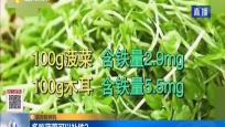 謠言粉碎機:多吃菠菜可以補鐵?