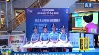 海南启动国家网络安全宣传周活动 构建健康网络空间
