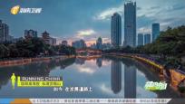 《健跑中国》2019年09月26日