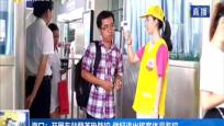 海口:开展车站登革热防控 做好进出旅客体温监控
