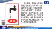 17日海口國貿、海甸島等區域水壓偏低或無水