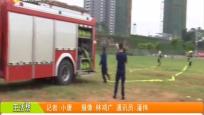 消防知识进军训 提升新生安全意识
