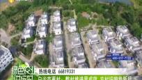白沙芭蕉村:整村推進顯成效 農村舊貌換新顏