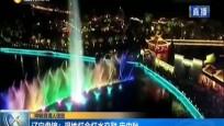 """北京:""""卢沟晓月""""系列活动庆中秋"""