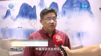 第二届中国周边传播论坛在南宁举办