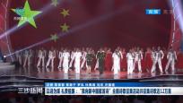 """以诗为媒 礼赞祖国:""""我向新中国献首诗""""全国诗歌征集活动共征集诗歌近12万首"""