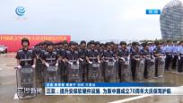 三亚:提升安保软硬件设施 为新中国成立70周年大庆保驾护航