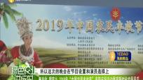 """舞丰收 唱家乡 2019年""""中国农民丰收节""""海南庆祝活动展现新时代农民风采"""