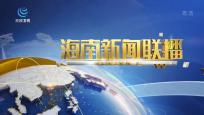 《海南新闻联播》2019年09月19日