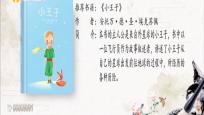 书香生活:《小王子》